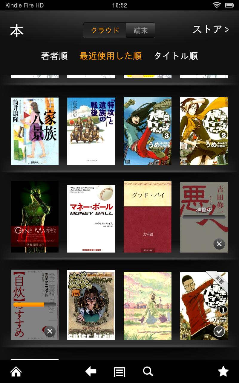 「本」のライブラリ画面。最上部でクラウドか端末かを切り替えることができ、ここではクラウド上にある本を表示している。左下の本はダウンロード中のため、サムネイル上に進捗バーが表示されている