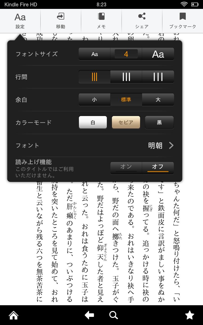 フォントサイズ/行間/余白/カラーモード/フォントの種類を変更可能