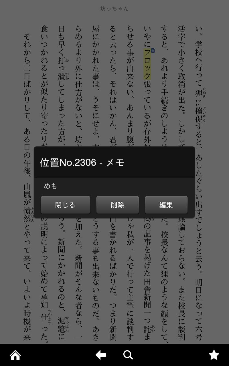 アイコンをタップするとメモの内容が表示できる