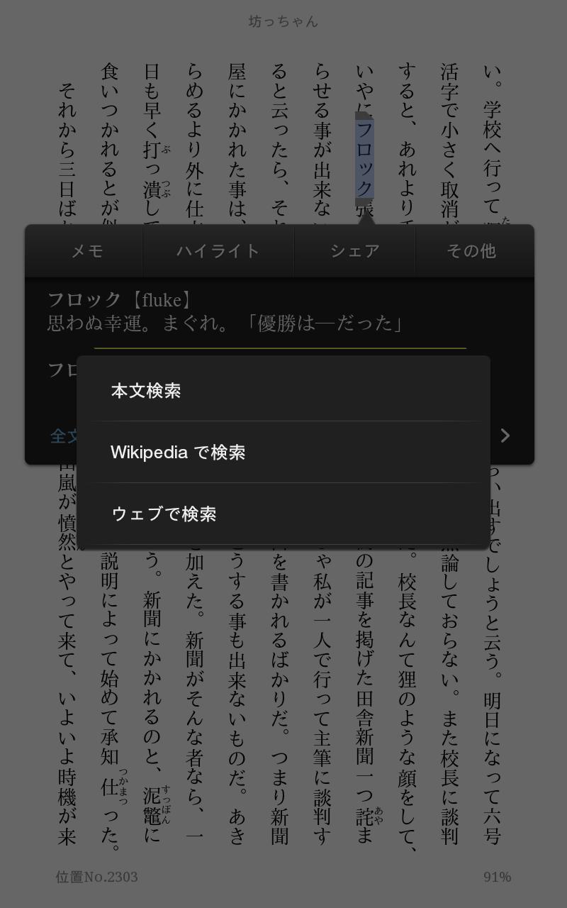 さらにWikipediaやWebでの検索も可能
