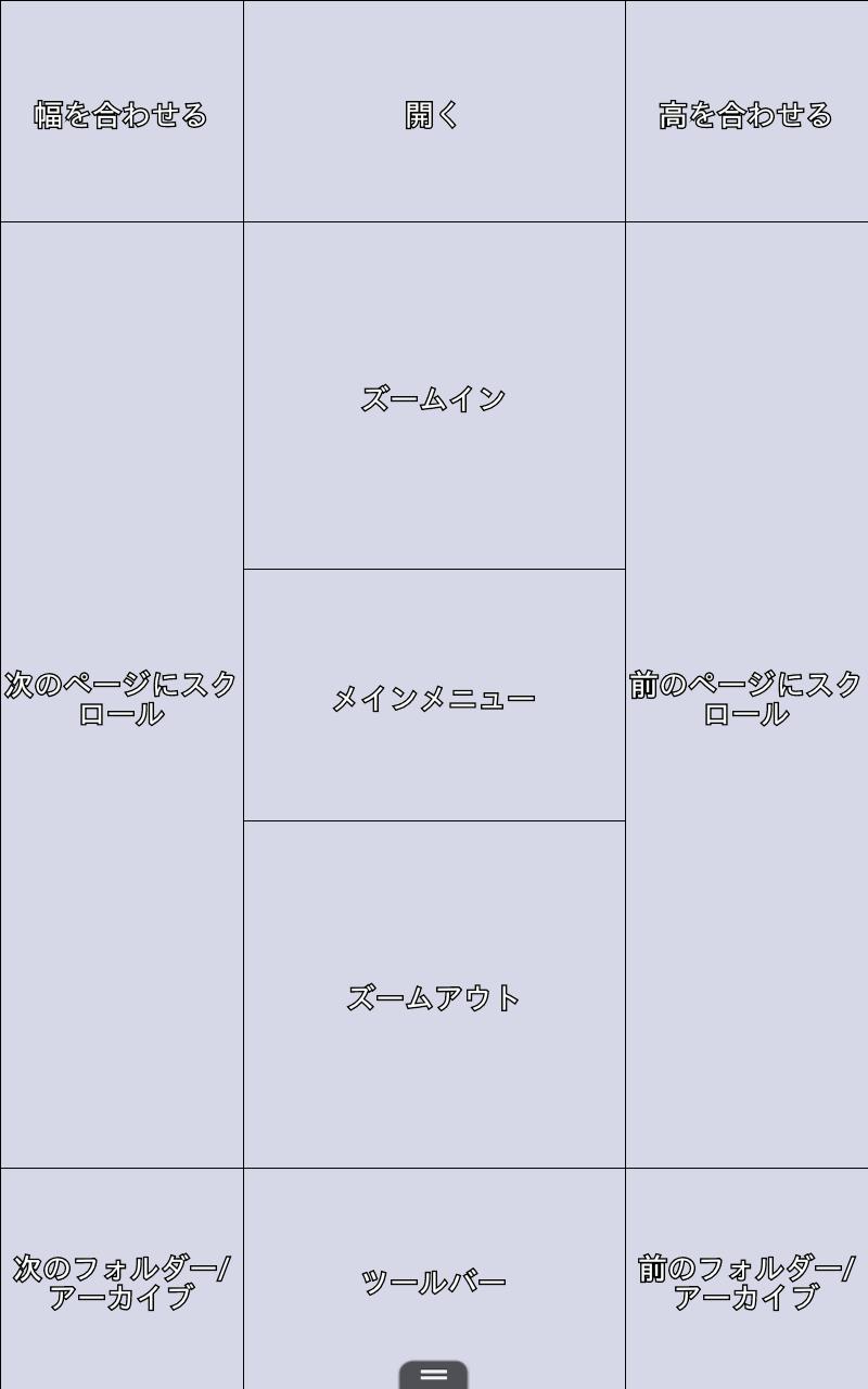 「Perfect Viewer」を起動したところ。タップ位置による機能の割り当てが明示されている