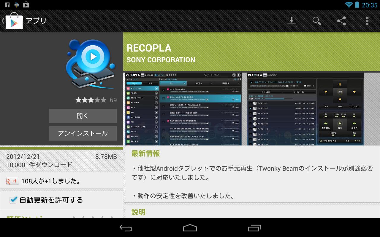 Android汎用版となった「RECOPLA」
