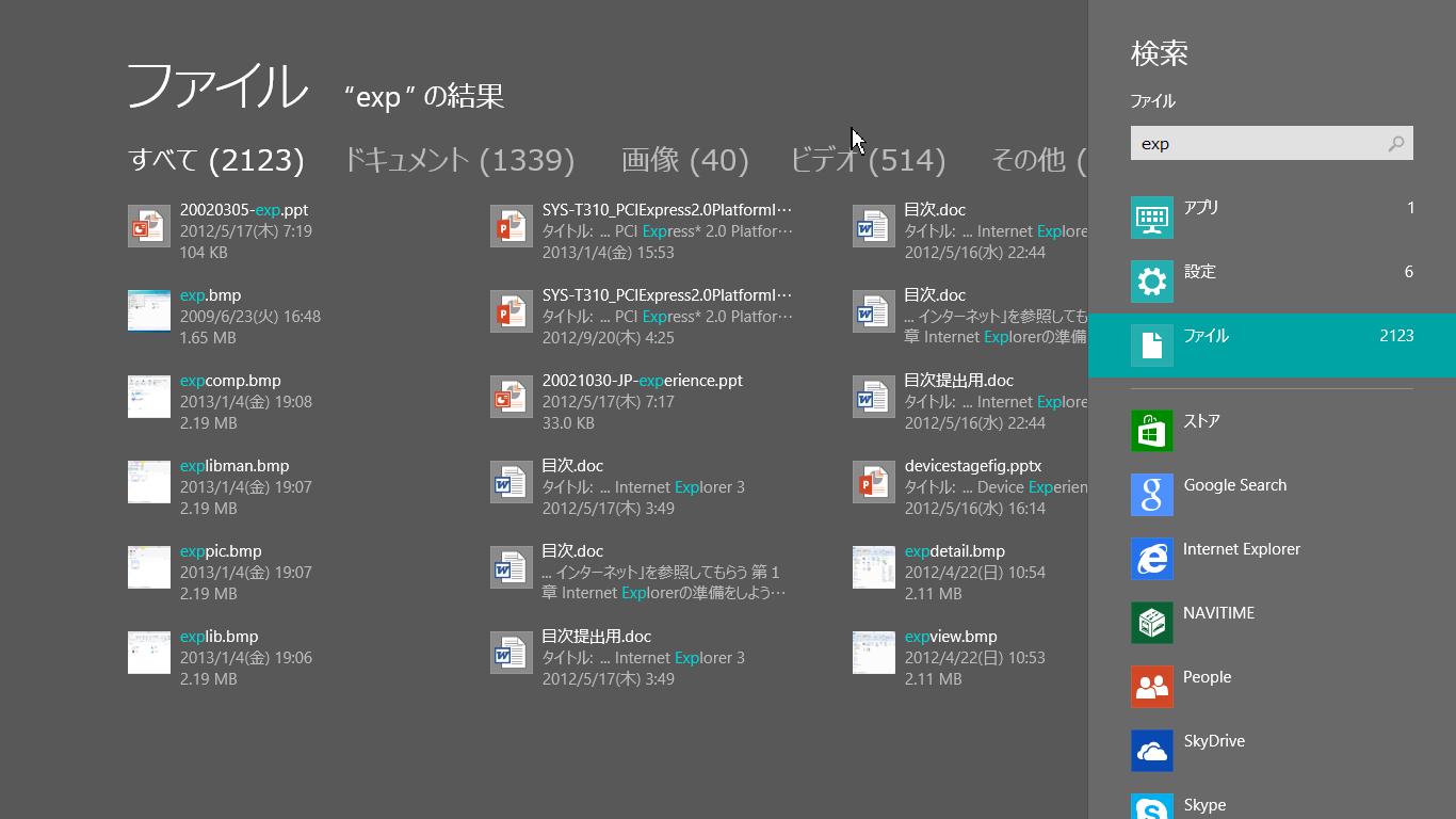 チャームでファイルを検索する場合も、ファイルの内容がよく分からない