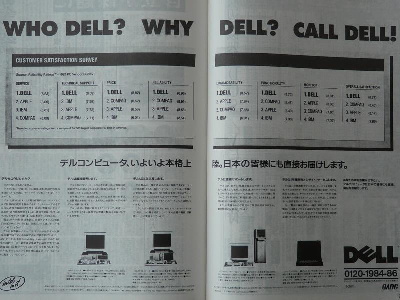 デルが1993年1月に掲載した新聞広告。「いよいよ本格上陸」の文字があった