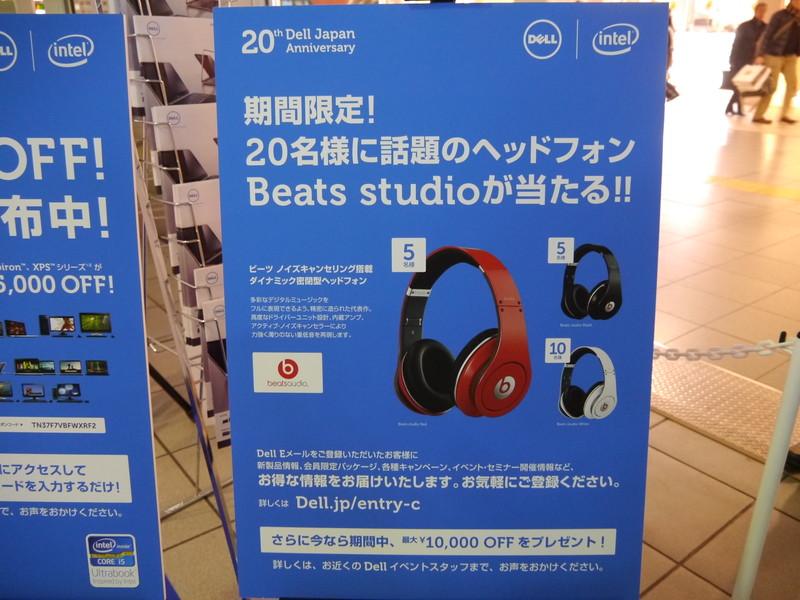 Beatsstudioが当たる「Dell Eメール登録キャンペーン」