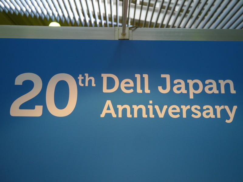 デル日本法人は、今年20周年を迎える