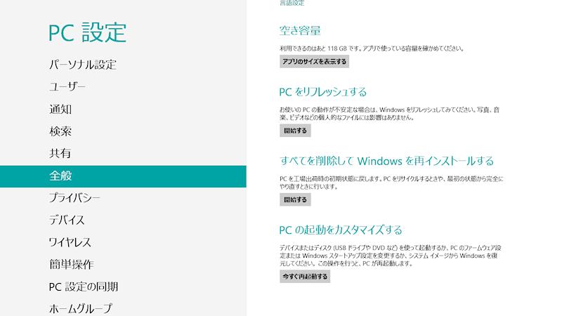 PC設定の変更には、リフレッシュと再インストールの双方が用意されている。リフレッシュ機能を有効に使えるようにしておこう