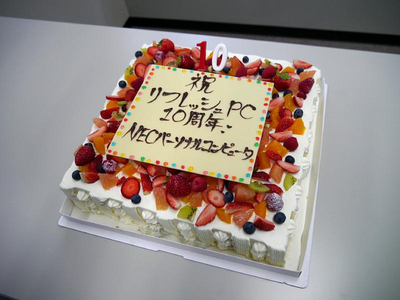NEC Refreshed PCは10周年を迎えた。記念のケーキも用意された