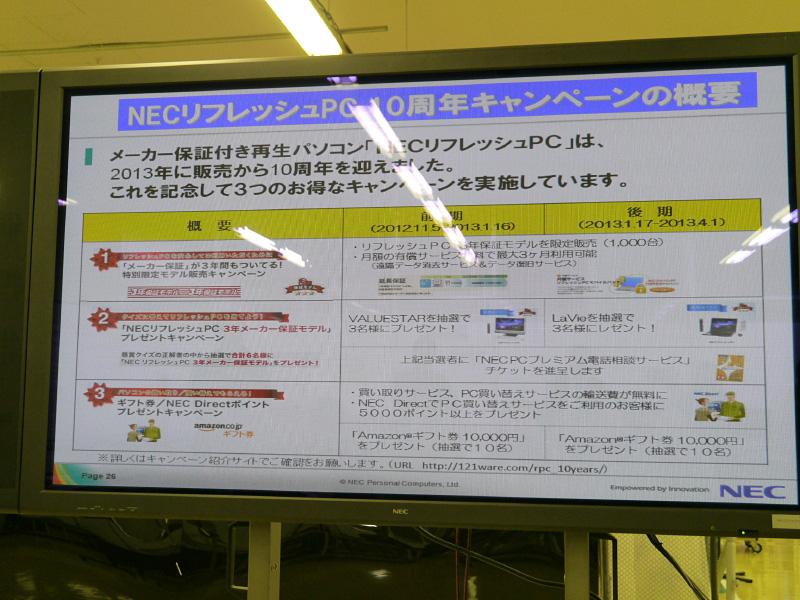 NECパーソナルコンピュータが実施している10周年記念キャンペーン