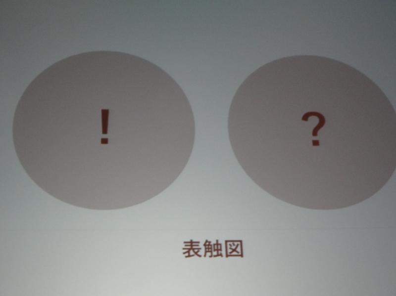 表触図のようなものは可能か