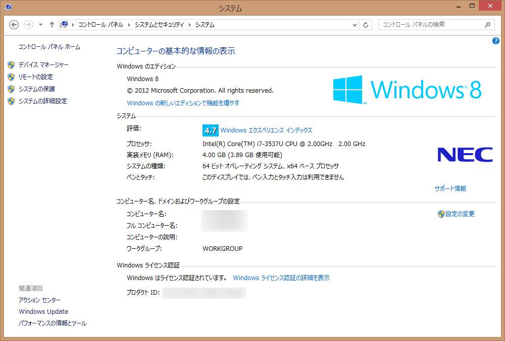 システムのプロパティ。本製品の標準のOSはWindows 8。ここで「Windowsの新しいエディションで機能を増やす」をクリック