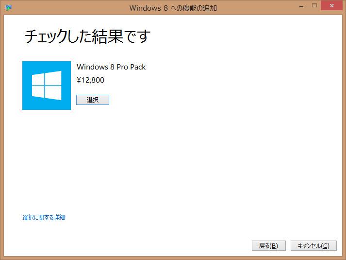 Windows 8 Pro Packの価格は12,800円