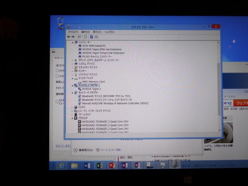 デバイスマネージャー。Windows 8にはないデバイスも見える