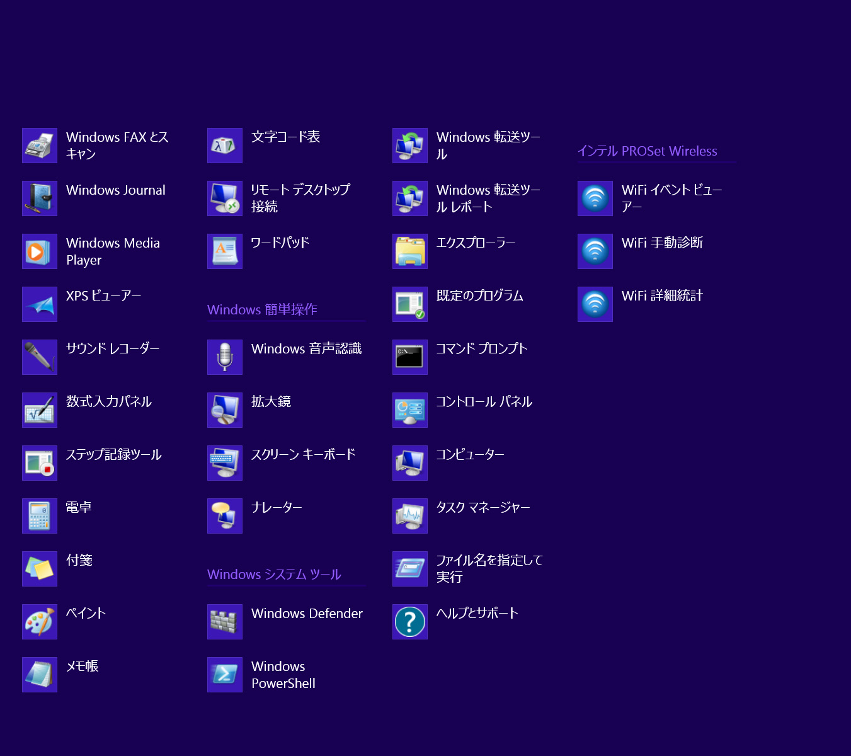 アプリ画面2