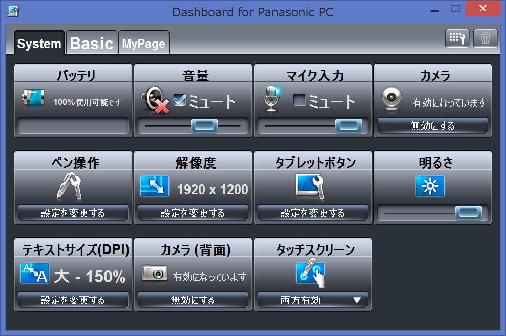 Dashboard for Panasonic PC