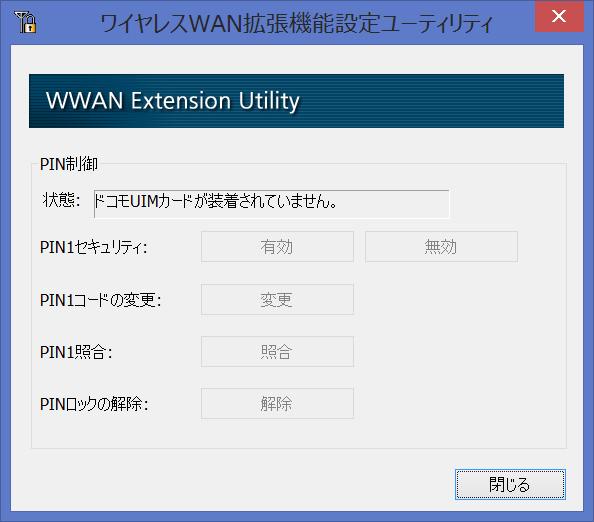 ワイヤレスWAN拡張機能設定ユーティリティ