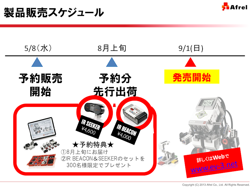 EV3の製品販売スケジュール。5月8日に予約販売を開始し、予約分は8月上旬に先行出荷される。予約特典として300名限定で、IRビーコンとIRセンサーのセット(9,030円相当)がプレゼントされる。一般発売開始は9月1日