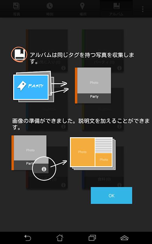 写真管理アプリ「ASUSスタジオ」