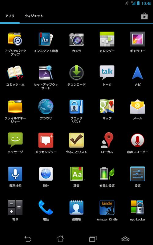 プリインストールされているアプリ一覧