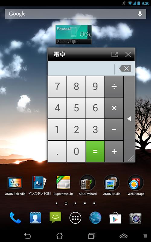 浮動アプリで電卓を表示
