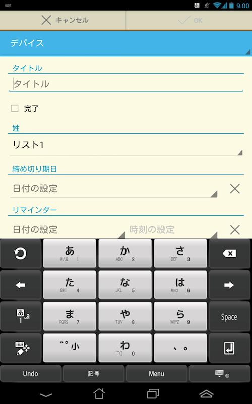 ToDoアプリ「やることリスト」
