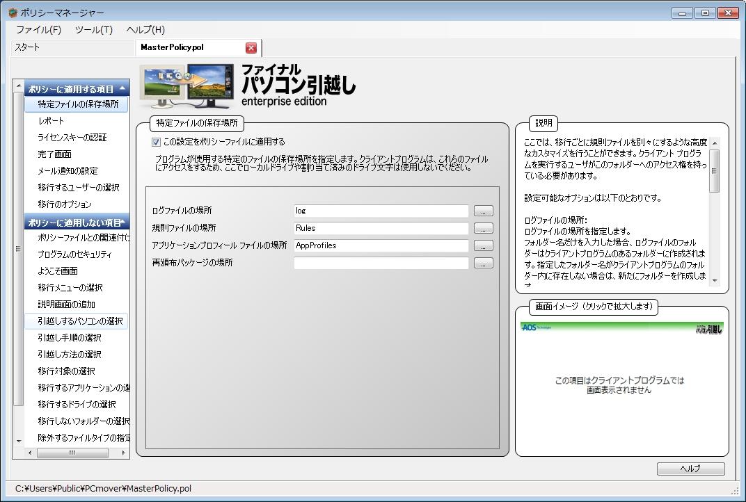 ファイナルパソコン引越し9plus enterpriseのに搭載されているポリシーマネージャーの設定画面