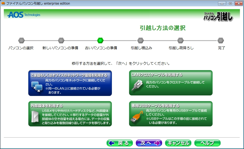 新たなPCと古いPCの接続には、いくつかの接続方法を用意
