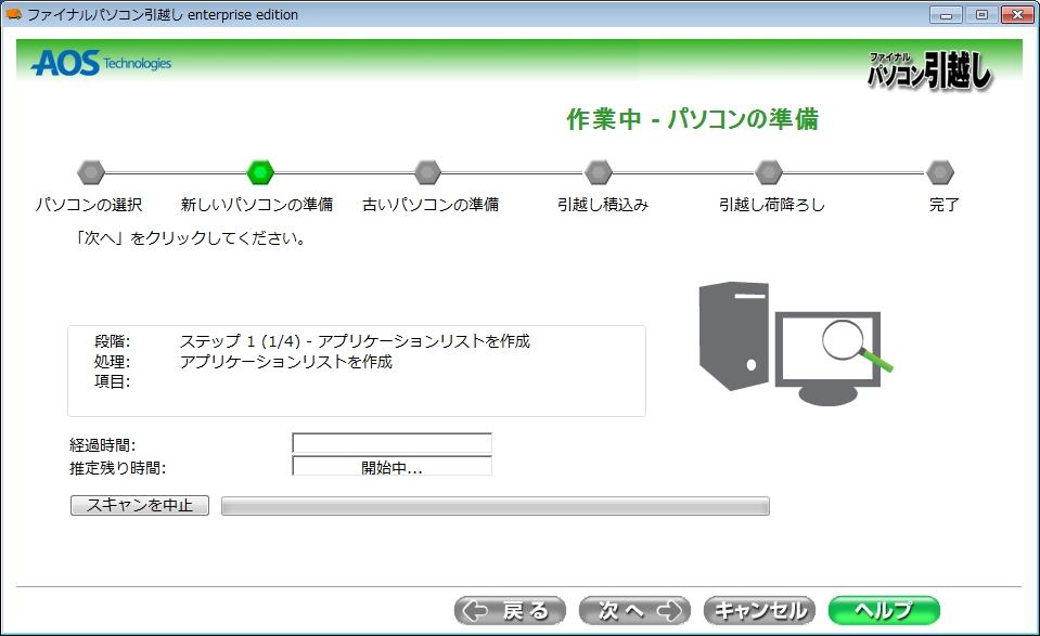 新たなPCに移行準備作業。いわば新たなPCの間取りを確認する作業