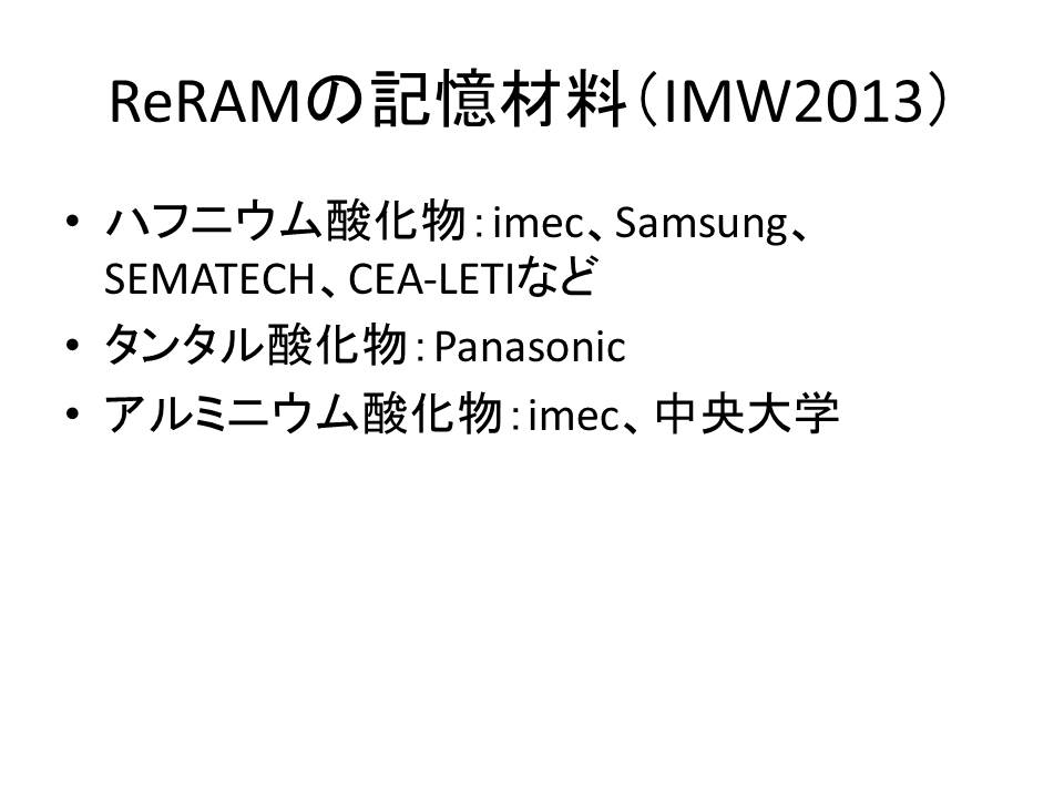 ReRAMセルの記憶素子に使われる材料の例(IMW2013から)
