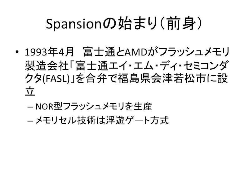 Spansionの始まり。富士通とAMDが合弁で設立したNOR型フラッシュメモリの生産子会社「富士通エイ・エム・ディ・セミコンダクタ(FASL)」(福島県会津若松市)がSpansionの前身である