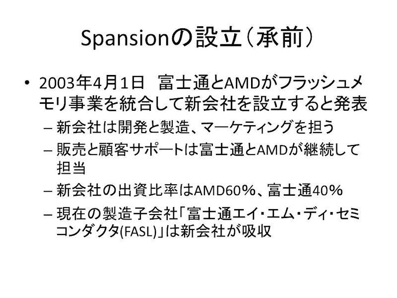 富士通とAMDがフラッシュメモリ事業統合会社を設立と発表