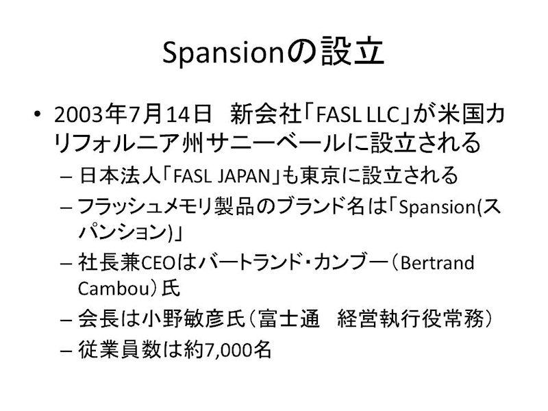 2003年7月14日に誕生した、フラッシュメモリ事業統合会社の概要