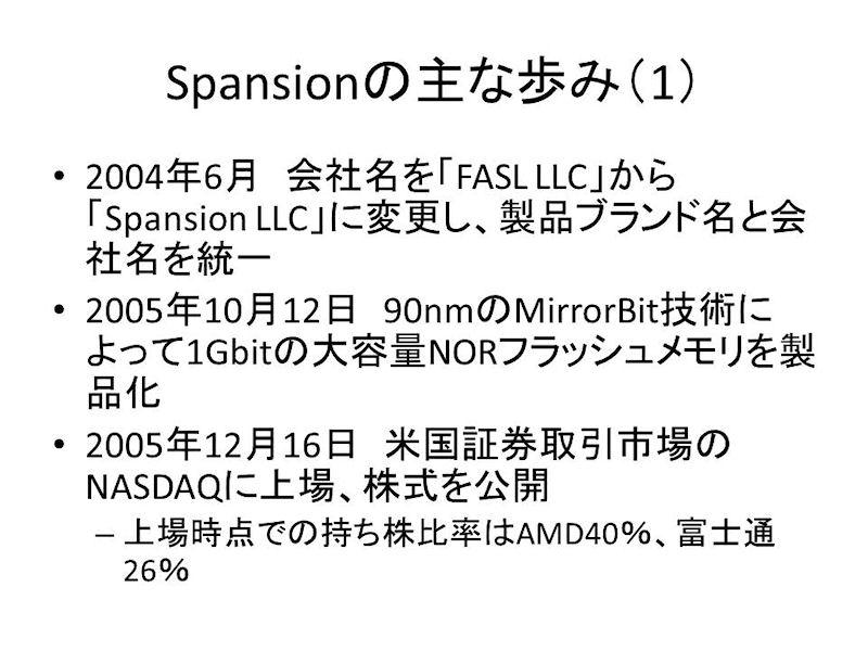 Spansionの主な歩み(1)。2004年6月~2005年12月