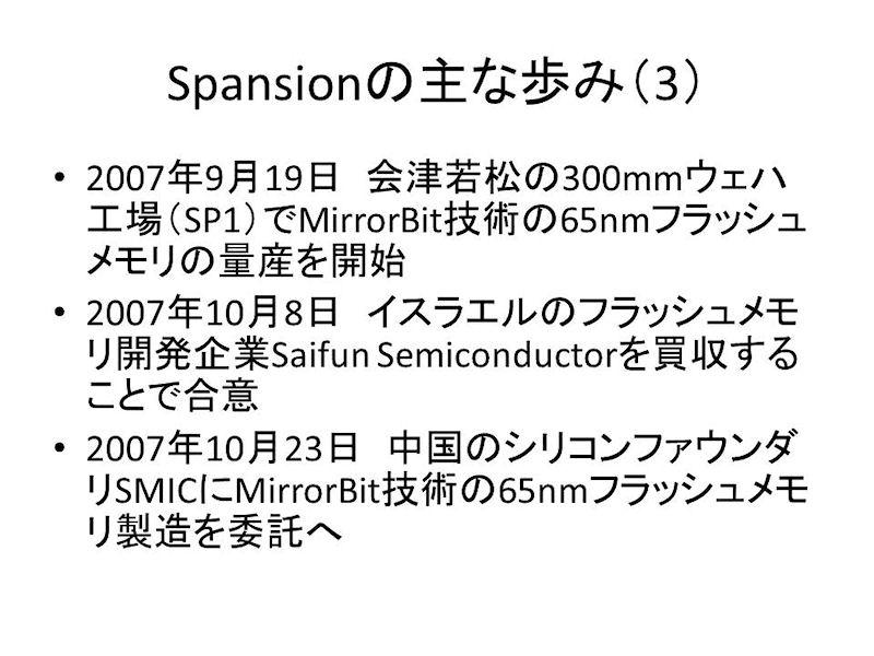 Spansionの主な歩み(3)。2007年後半