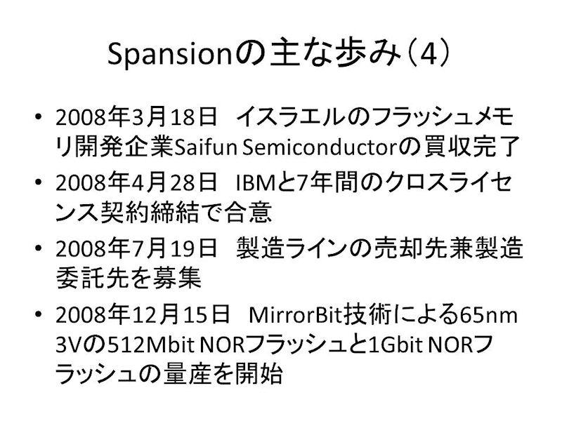 Spansionの主な歩み(4)。2008年