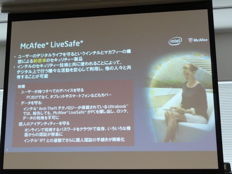 """LiveSafeをセキュリティの""""新標準""""とした"""