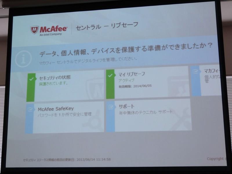 Windows 8のModern UIに対応するMcAfee Central