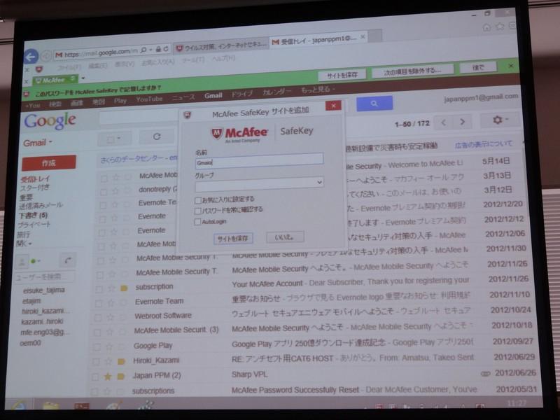 McAfee SafeKeyの登録画面。グループ化なども可能