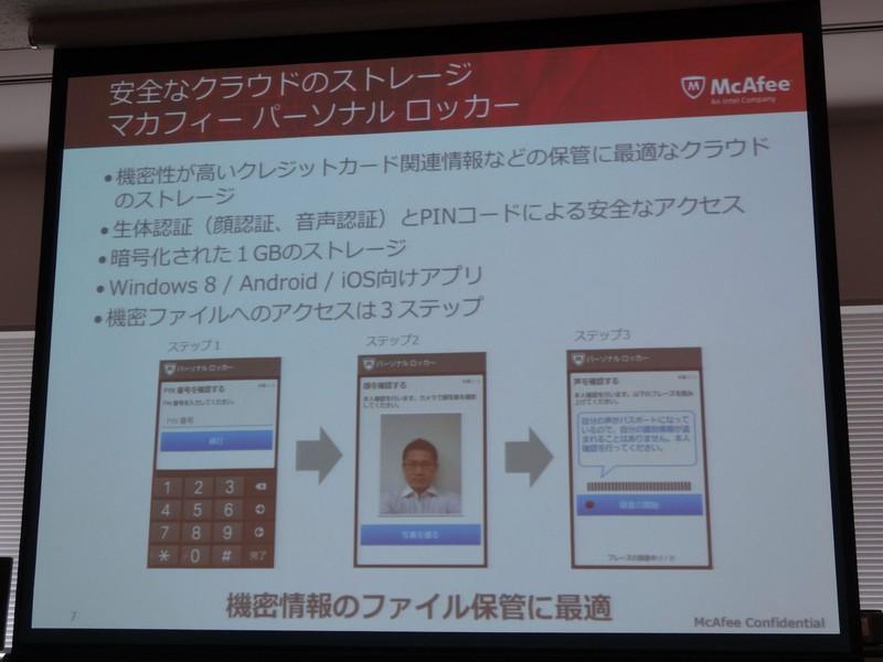 """同社が""""貸金庫""""と表現するクラウドストレージのPersonal Locker。Android、iOSからも生体認証を利用したアクセスに対応"""