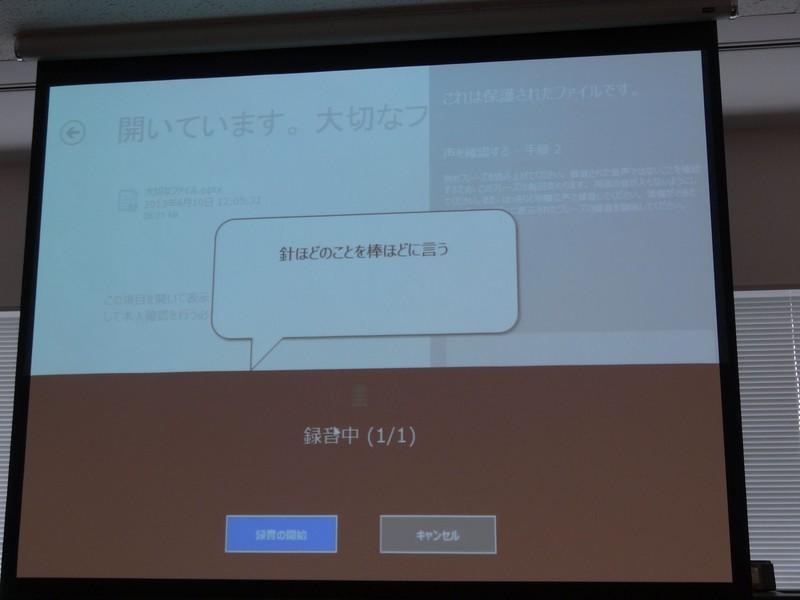 現在はWebカメラを利用した顔認証と、マイクを利用した音声認証を利用。音声は2パターンを登録/発声する