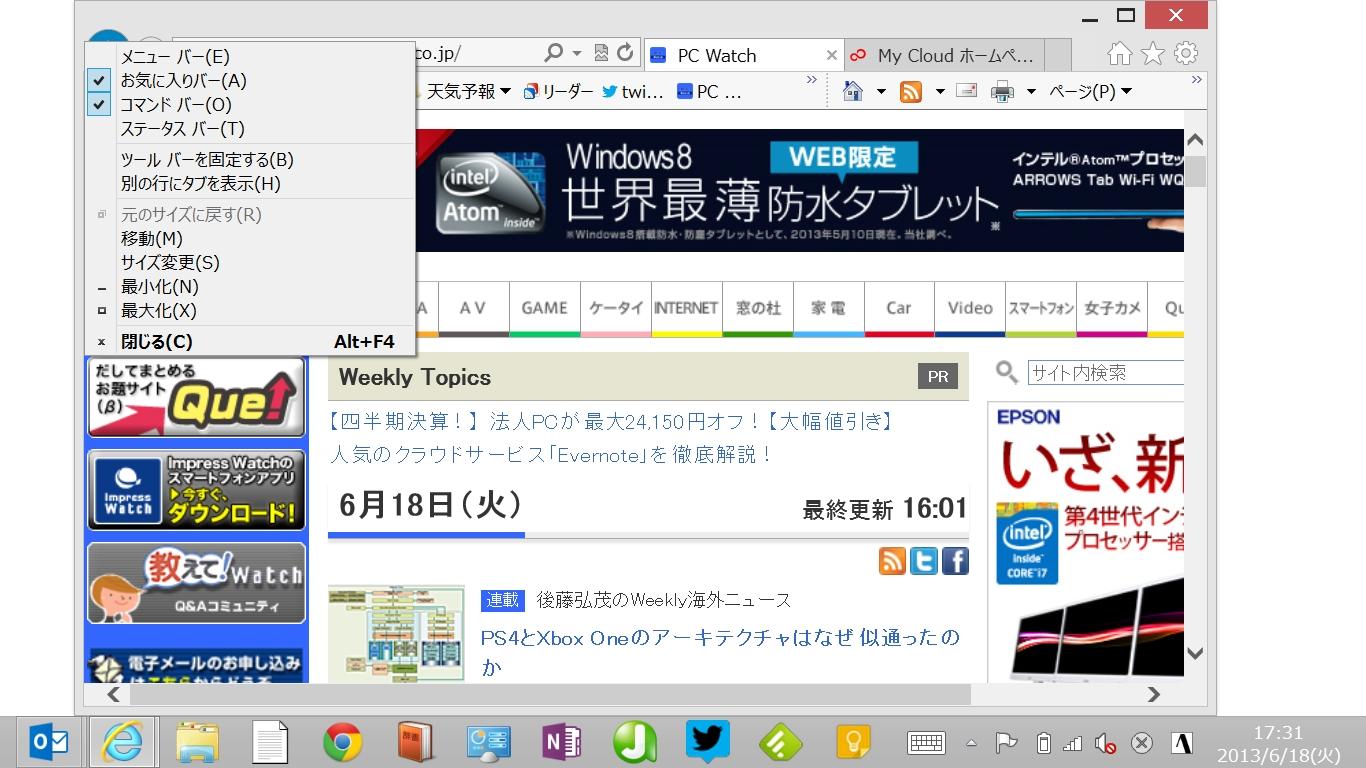 ウィンドウ左上をタップするとコントロールメニューが表示され、ウィンドウに対する各種の操作が行なえる。ウィンドウサイズ変更を指示すればキーボードだけでもウィンドウサイズを変更できる