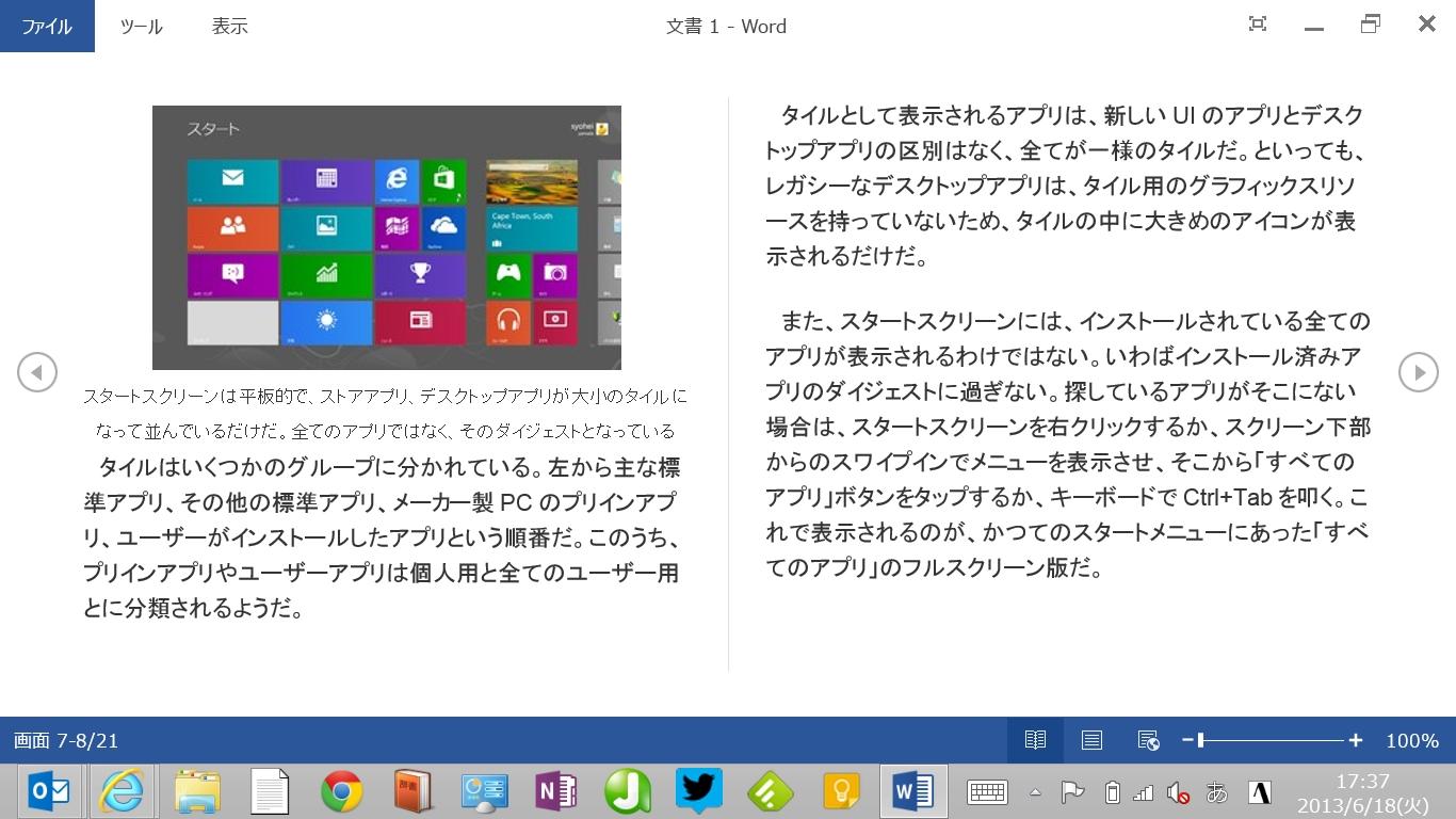 新しいWordの閲覧モード。ページレイアウトを無視して横方向に再レイアウト、フルスクリーンで表示し、スワイプ操作で読み進めることができる。Windowsタスクバーは非表示にはならない
