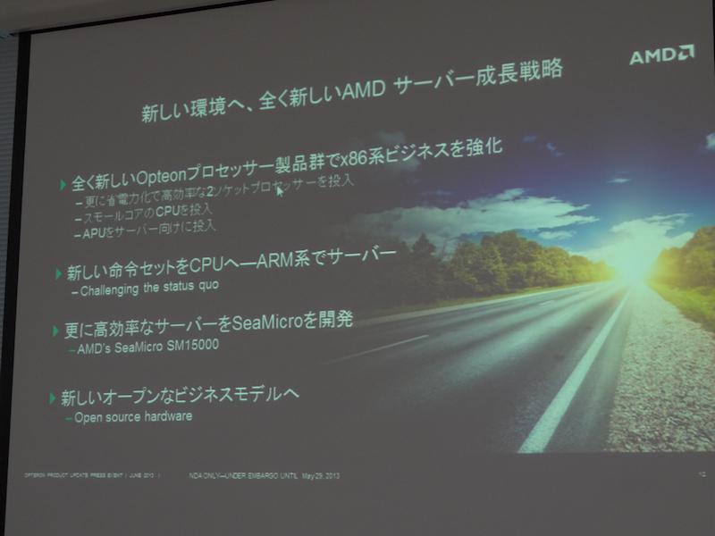AMDのサーバー戦略