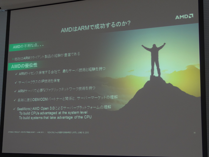 ARMサーバーにおけるAMDの優位点