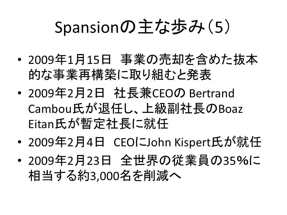 Spansionの主な歩み(5)。2009年1月~2月