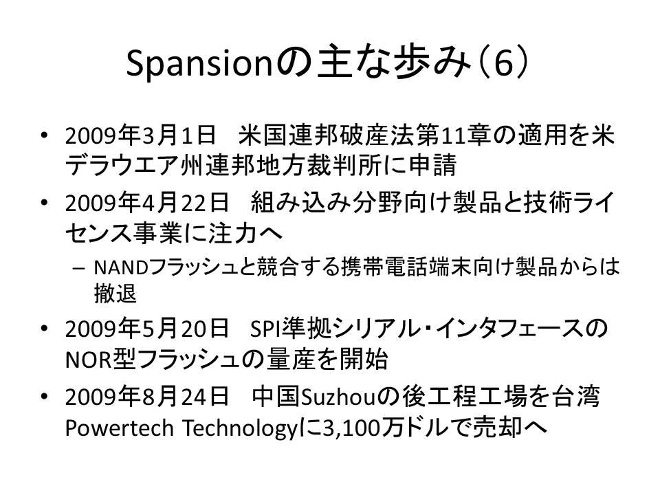 Spansionの主な歩み(6)。2009年3月~2009年8月