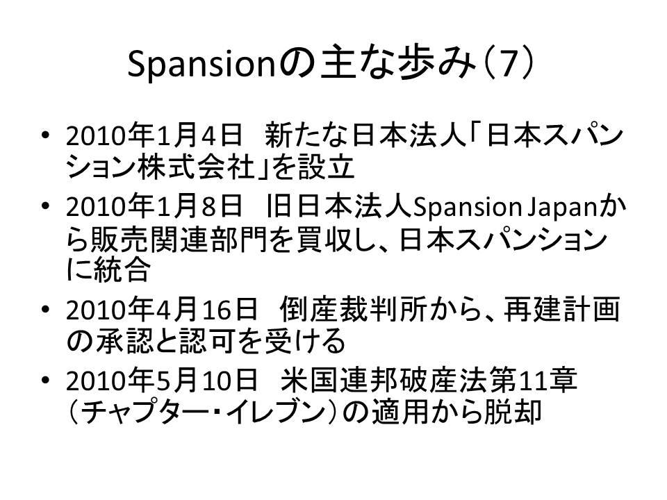 Spansionの主な歩み(7)。2010年1月~2010年5月