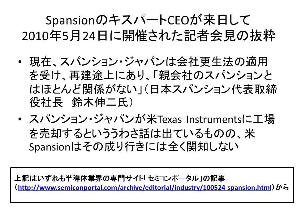 SpansionのキスパートCEOが来日して2010年5月24日に開催された記者会見の抜粋
