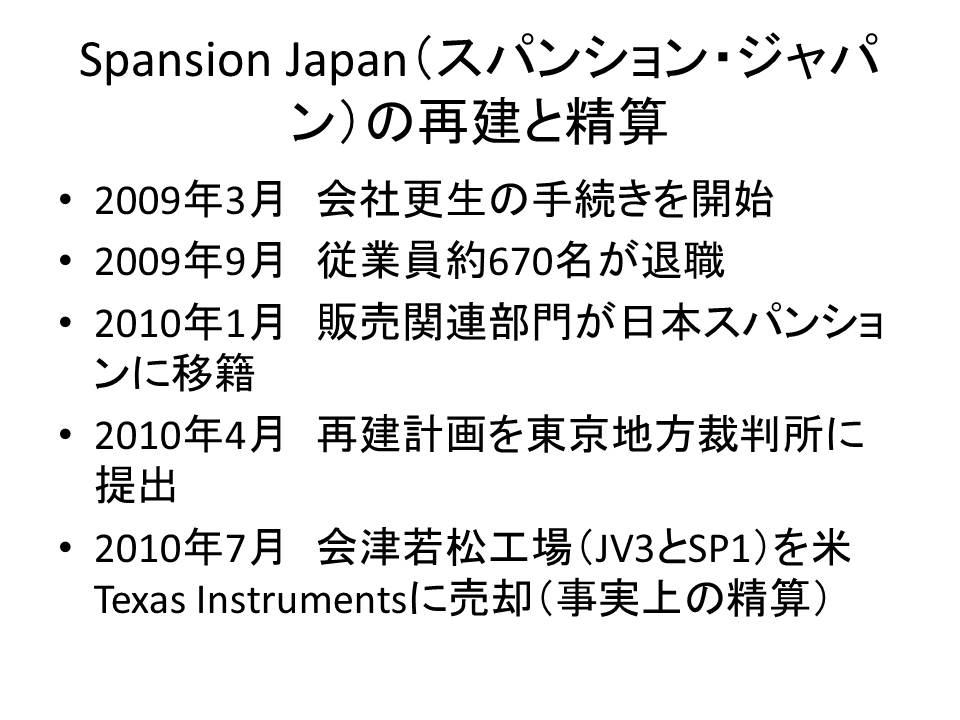 Spansion Japan(スパンション・ジャパン)の再建と精算