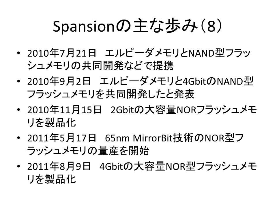 Spansionの主な歩み(8)。2010年7月~2011年8月